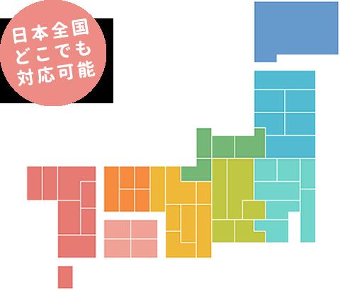 日本全国どこでも対応可能