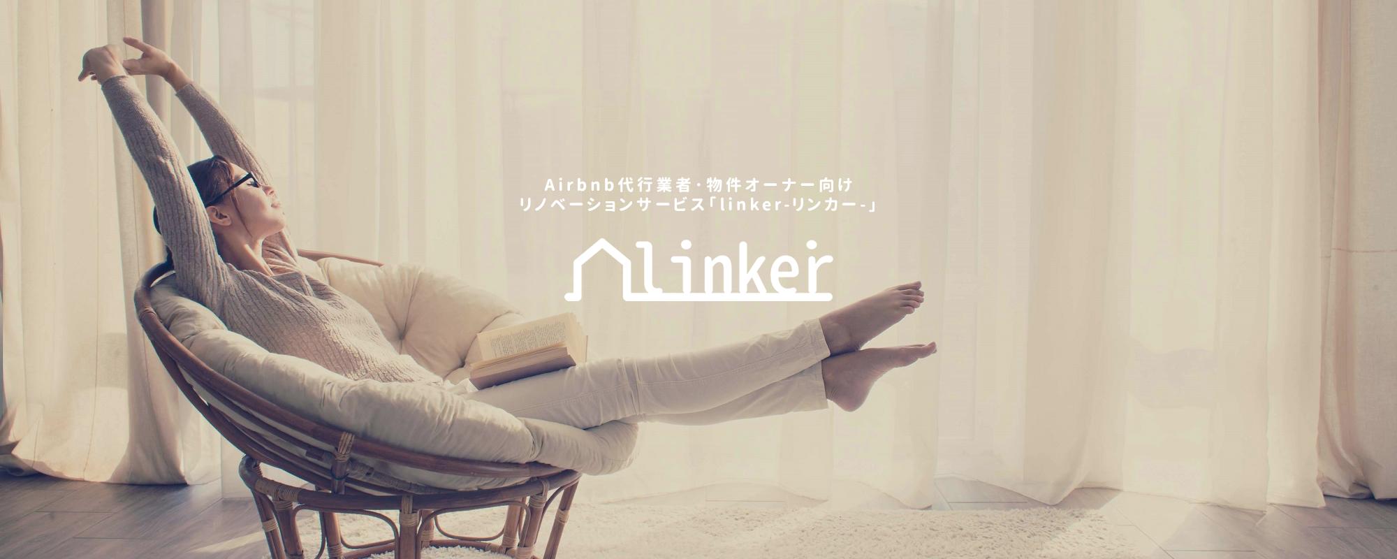 Airbnb代行業者・物件オーナー向けリノベーションサービス「linker -リンカー-」