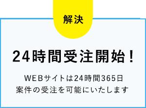 24時間受注開始!WEBサイトは24時間365日案件の受注を可能にいたします