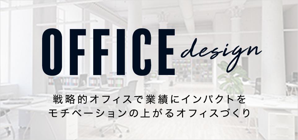 オフィス,移転,事務所,新設,リニューアル,デザインから,内装,工事,TRUST,集客
