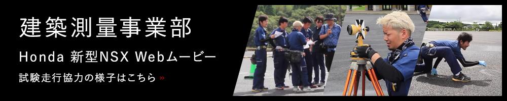 建築測量事業部 Honda 新型NSX Webムービー 試験走行協力の様子はこちら