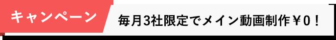 キャンペーン 毎月3社限定でメイン動画制作¥0!