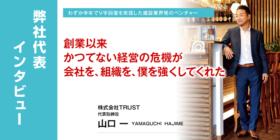 img_trust_2015080401
