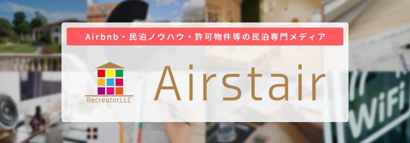 Airstair エアーステア