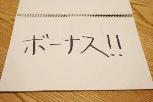 soukai_seido_bonus