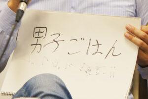 soukai_seido_gohan