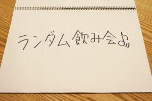 soukai_seido_nomi