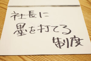 soukai_seido_sumi