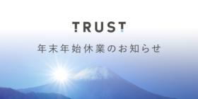 trust_newyear