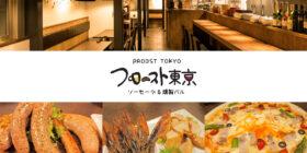 proost_tokyo