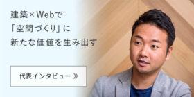 LISTEN_interview_2